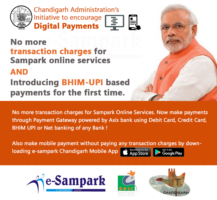 e-Sampark :: Pages